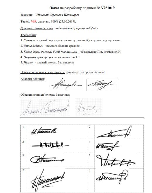 Разработка личной подписи онлайн в Астрахани