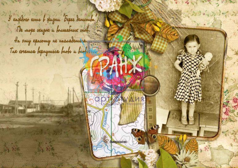 Заказать фотоальбом онлайн из старых фото в Астрахани