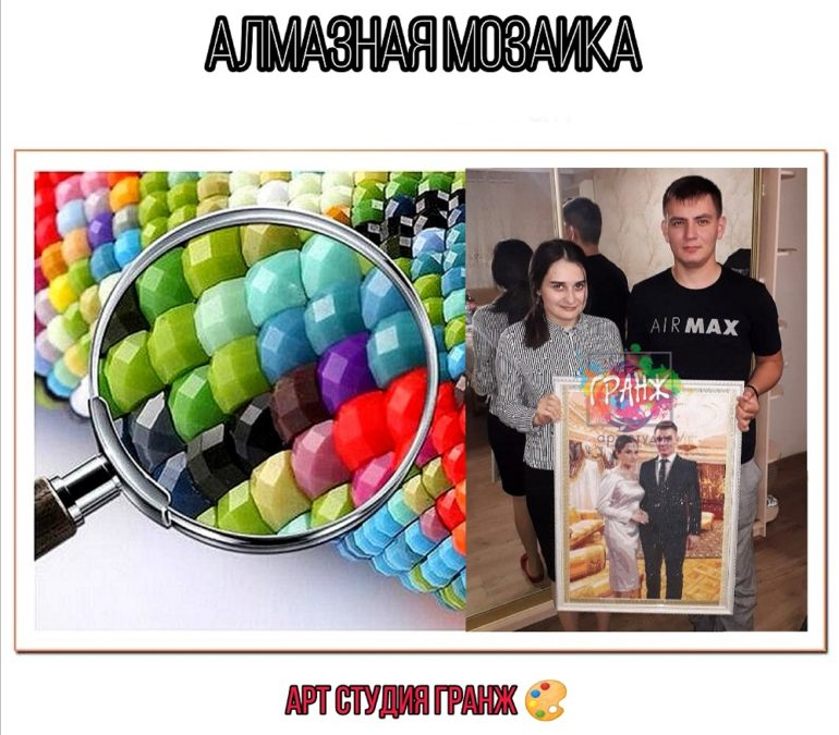 Алмазная мозаика по фото заказать в Астрахани